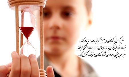 آموزش صبر کردن به کودکان,صبر کردن به کودکان,نحوه آموزش صبر کردن به کودکان